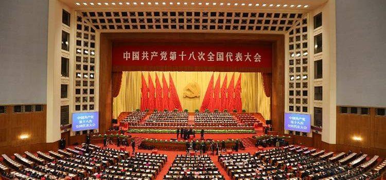 Государственное устройство и политическая система Китая
