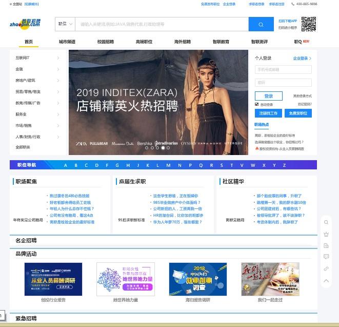 сайт работы в Китае